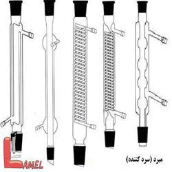 مبرد آزمایشگاهی یا کندانسور و کاربرد آن در آزمایشگاه